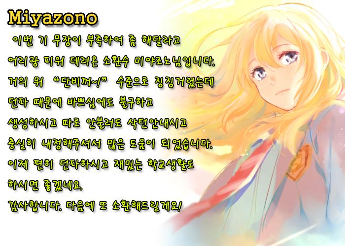 5미야조노.jpg