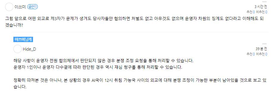 운영자의_댓글.png